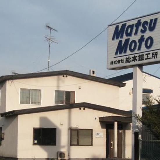 釧路事業所