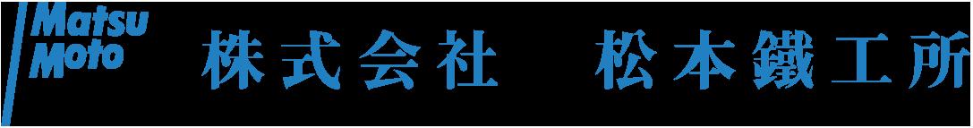 株式会社松本鐵工所